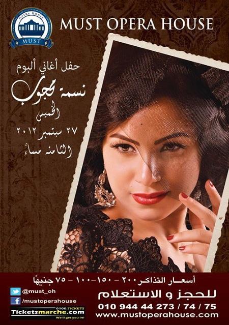 543636 359076580837839 1131448913 n النجمة المصرية نسمة محجوب تحقق حلمها .. وتتألق بفستانها الأبيض